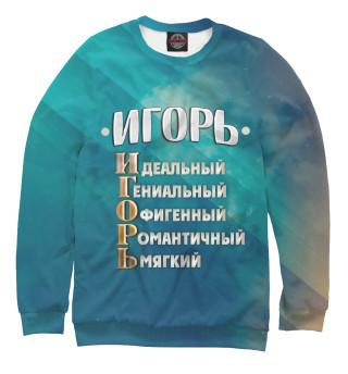Комплименты Игорь