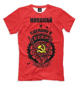 Мужская футболка Николай — сделано в СССР