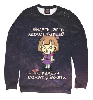 Женский свитшот Обидеть Настю