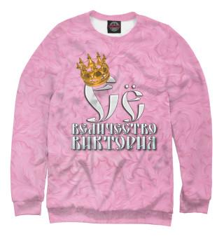Свитшот для девочек Её величество Виктория