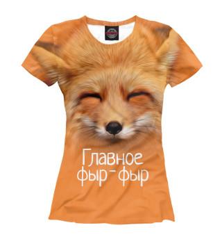 Женская футболка Фыр фыр