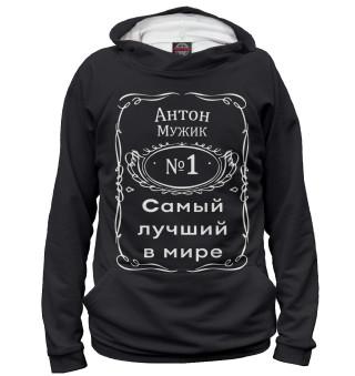 Антон — самый лучший в мире