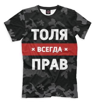 Мужская футболка Толя всегда прав