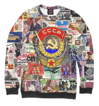 Мужской свитшот Назад в СССР