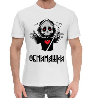 Мужская хлопковая футболка Обнимашки