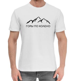 Мужская хлопковая футболка Горы по колено