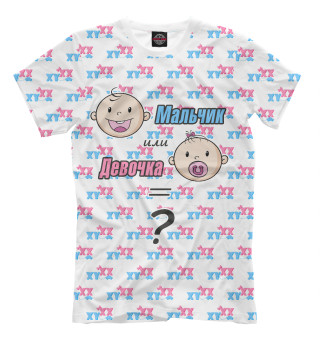 Мужская футболка Мальчик или Девочка