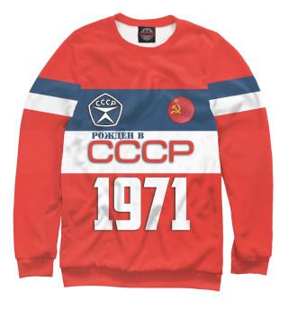 Женский свитшот Рожден в СССР 1971 год