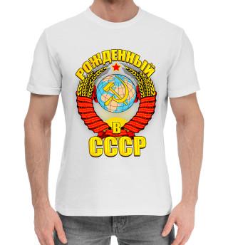 Мужская хлопковая футболка Рожденный в СССР