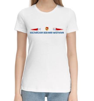 Женская хлопковая футболка Каспийская военная флотилия
