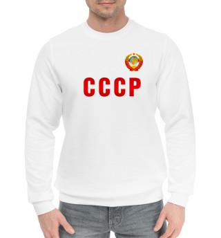 Мужской хлопковый свитшот СССР