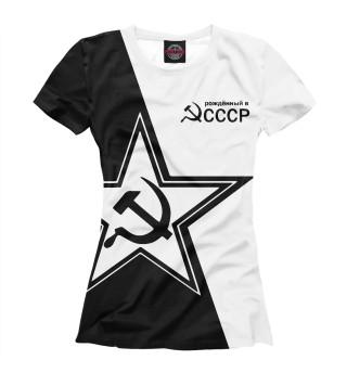 Женская футболка Рожденный в СССР