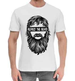 Уважай Бороду
