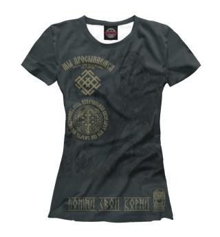 Женская футболка Сварог