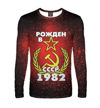 Рожден в СССР 1982