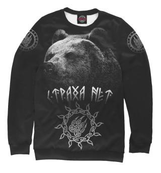Мужской свитшот Медведь / страха нет