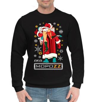 Мужской хлопковый свитшот Дед Мороз Brazzers