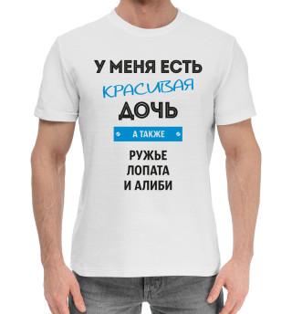 Мужская хлопковая футболка Красивая дочь