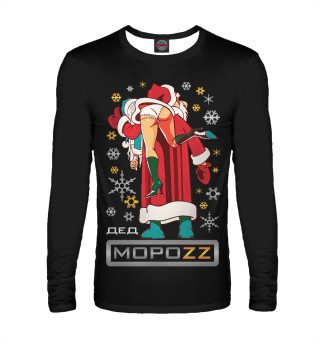 Мужской лонгслив Дед Мороз Brazzers