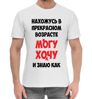 Мужская хлопковая футболка Нахожусь в прекрасном возрасте могу хочу и знаю как
