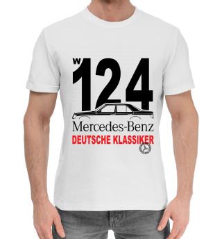 Мужская хлопковая футболка Mercedes W124 немецкая классика