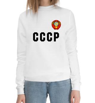 Женский хлопковый свитшот СССР