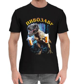 Мужская хлопковая футболка Пивозавр