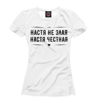 Женская футболка Настя честная