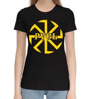 Женская хлопковая футболка Русь