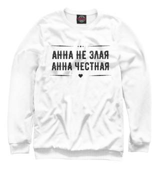 Женский свитшот Анна честная