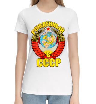 Женская хлопковая футболка Рожденный в СССР