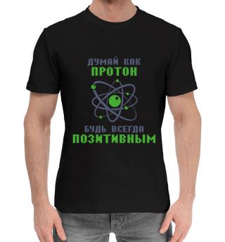 Мужская хлопковая футболка Думай как протон, будь всегда позитивным