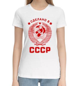 Женская хлопковая футболка Сделано в СССР