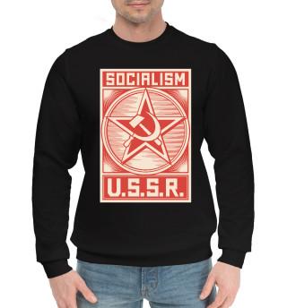 Мужской хлопковый свитшот СССР - Социализм