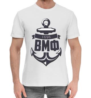 Мужская хлопковая футболка ВМФ