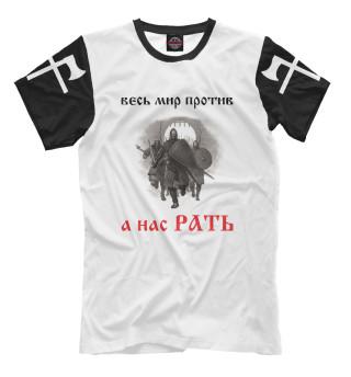 Мужская футболка А нас РАТЬ!