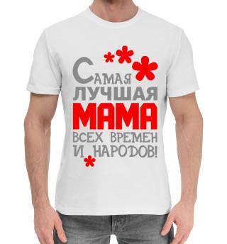 Женская хлопковая футболка Мама
