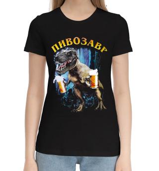 Женская хлопковая футболка Пивозавр