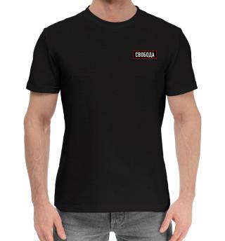Мужская хлопковая футболка Свобода