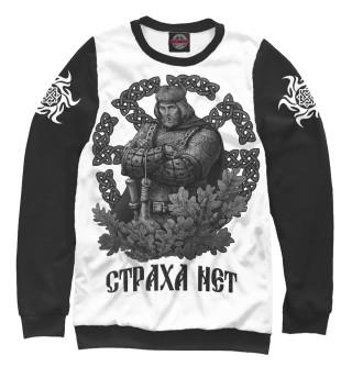 Женский свитшот Славянин в символике