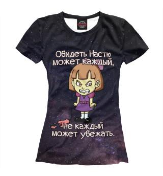 Женская футболка Обидеть Настю