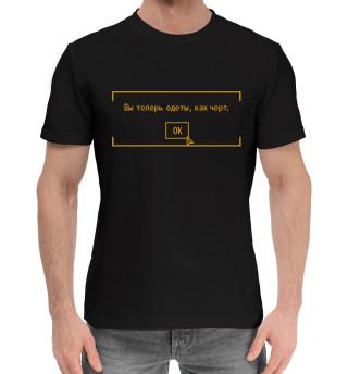 Мужская хлопковая футболка Вы теперь одеты, как черт