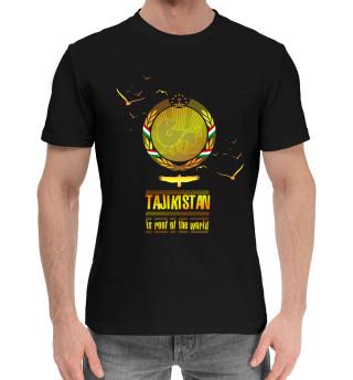 Мужская хлопковая футболка Таджикистан крыша мира