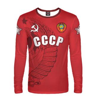 Мужской лонгслив СССР