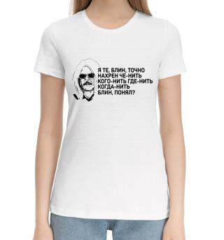 Женская хлопковая футболка Багровый Фантомас