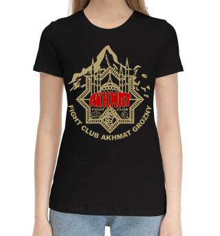 Женская хлопковая футболка Akhmat