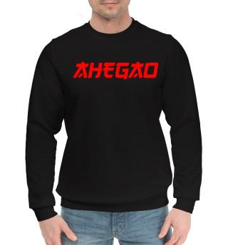 Мужской хлопковый свитшот Ahegao
