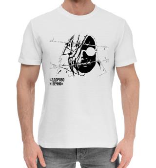 Мужская хлопковая футболка Гражданская оборона